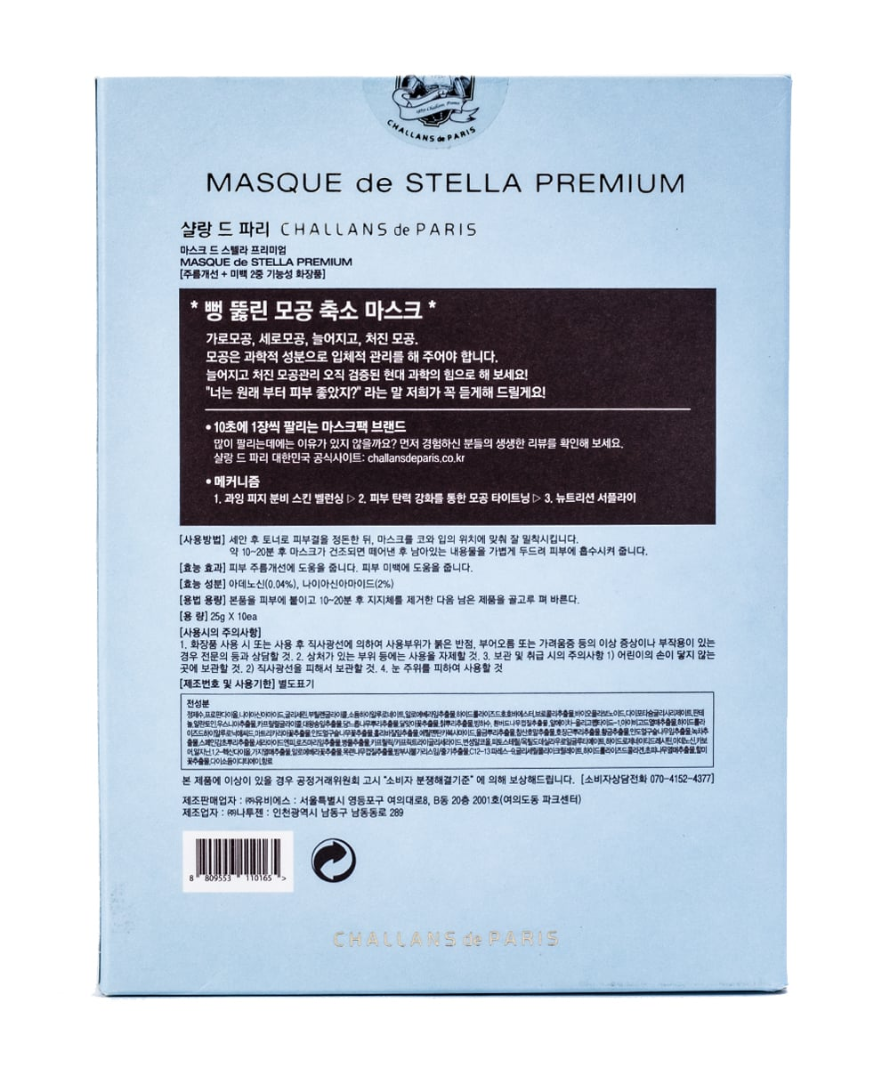 Challans de Paris Masque de Stella (Back)