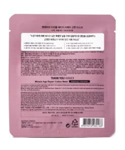 Thank You Farmer Miracle Age Cotton Mask (Back)