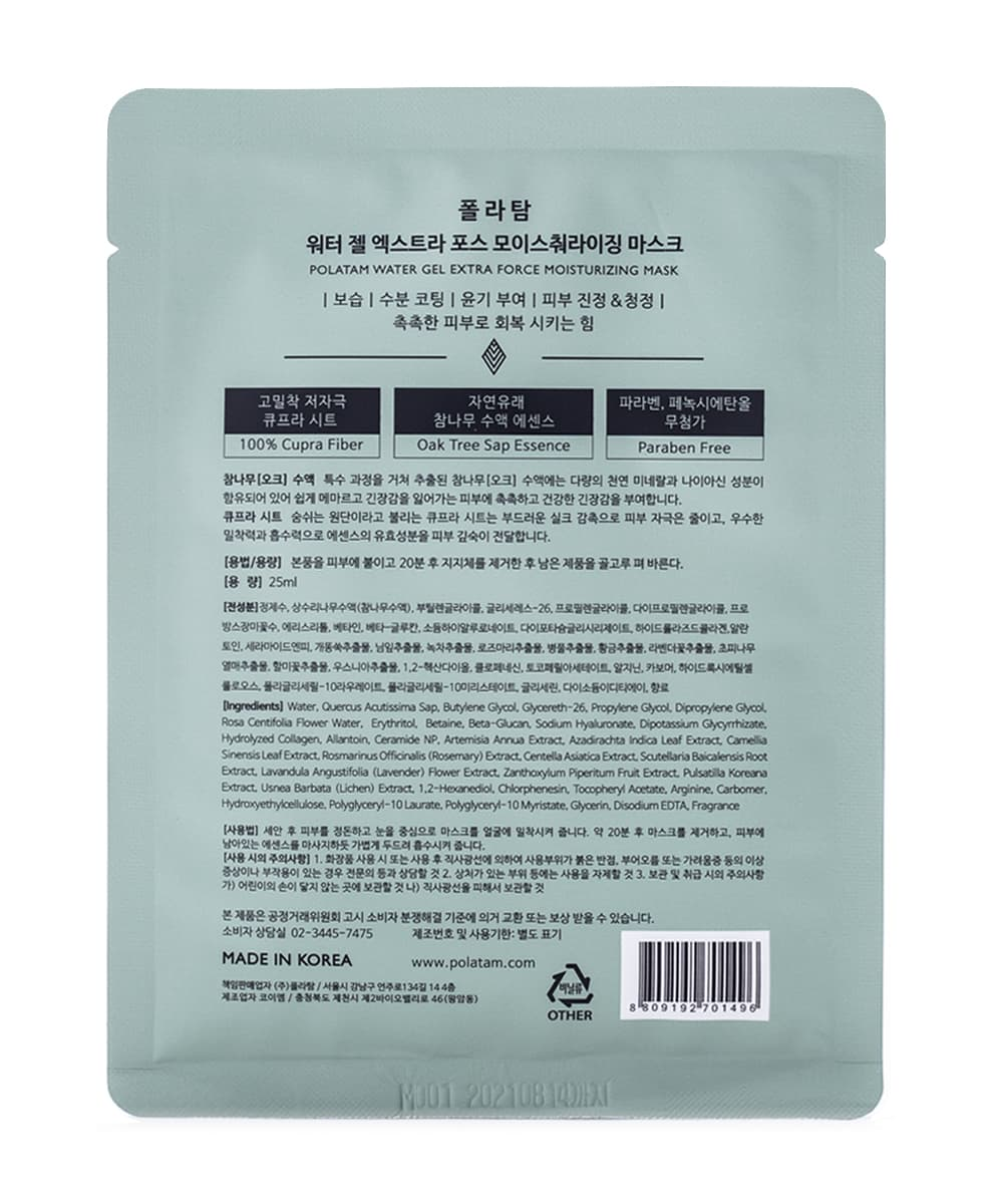 Polatam Water Gel Extra Force 'Moisturizing' Mask (Back)